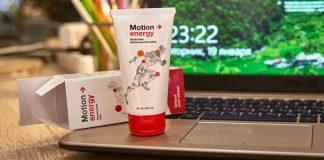 Motion Energy - où acheter, forum, pharmacie, composition, avis